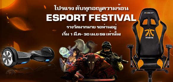 esports-festival-promo-header