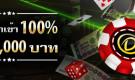 บ่อนคาสิโน – ฝากเงินครั้งแรก รับโบนัส100% สูงถึง 2,000 บาท