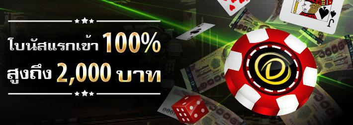 Casino FDB