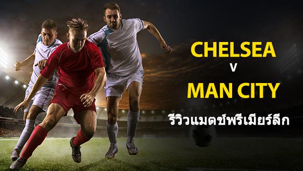 CHELSEA-v-MAN-CITY-TH