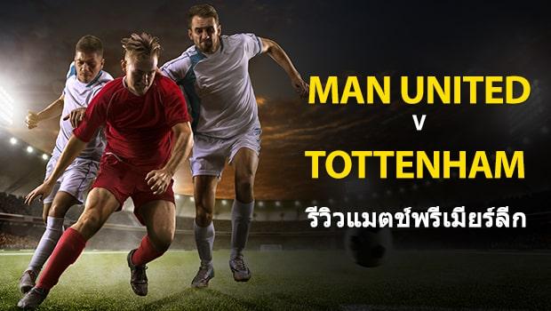Manchester-United-vs-Tottenham-TH
