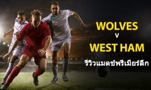 Wolverhampton-vs-West-Ham-TH
