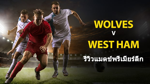Wolverhampton-vs-West-Ham-TH