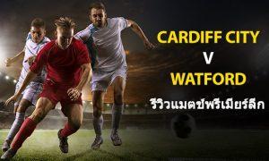 Cardiff-City-vs-Watford-TH