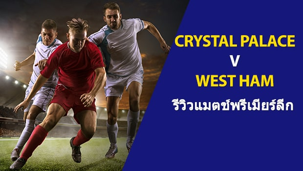Crystal-Palace-vs-West-Ham-TH
