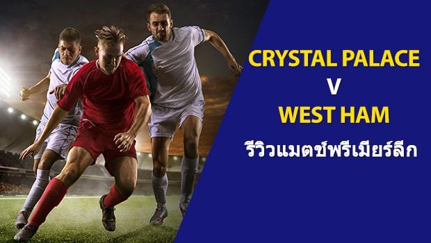 Crystal-Palace-vs-West-Ham-TH