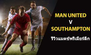 Man-United-vs-Southampton-TH