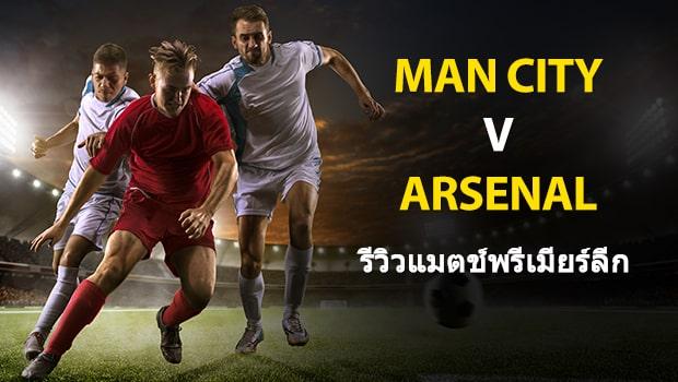 Manchester-City-v-Arsenal-TH