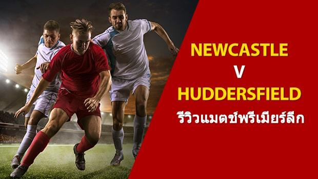Newcastle-v-Huddersfield-TH