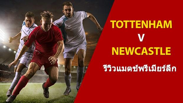 Tottenham-v-Newcastle-TH