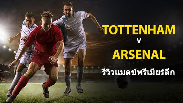 Tottenham-vs-Arsenal-TH