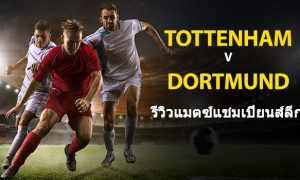 Tottenham-vs-Dortmund-TH