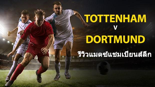 Tottenham-vs-Dortmund-TH