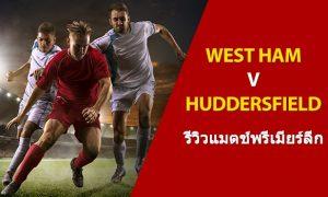 West-Ham-vs-Huddersfield-TH