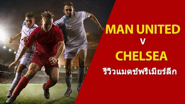 Man-United vs Chelsea