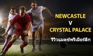 Newcastle-vs-Crystal-Palace-TH