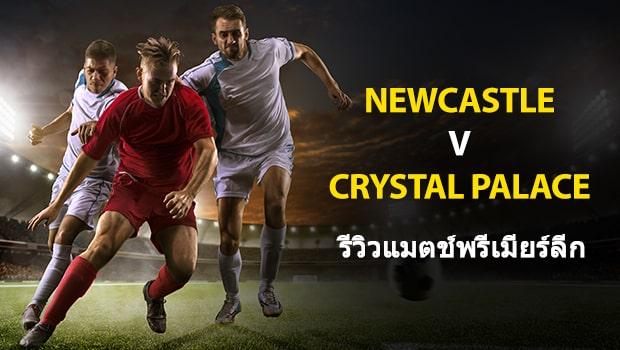 Newcastle-vs-Crystal-Palace-TH