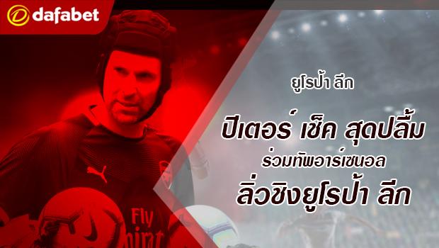 Petr Čech Arsenal Premier League