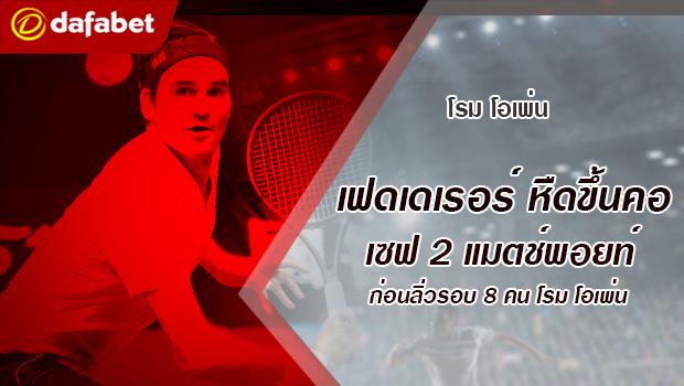 Federer beats Borna Coric