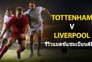 Tottenham-vs-Liverpool-TH-min