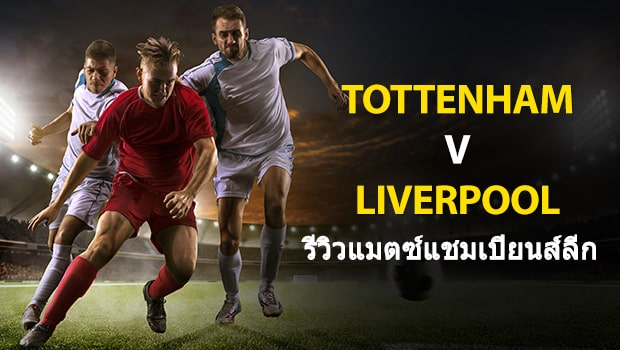 Tottenham-vs-Liverpool-TH-min