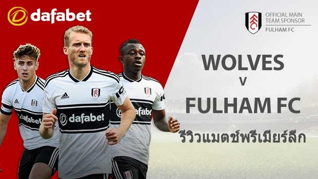 Wolves-vs-Fulham-TH-min