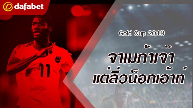 Jamaica_Gold-Cup