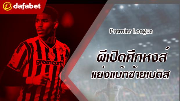 Man Utd & Liverpool Junior Firpo