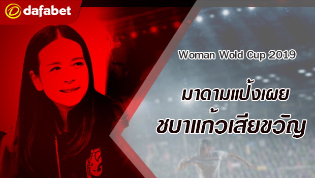 Thai Woman Football Tea