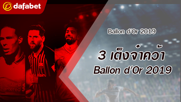 3 expected winners for Ballon