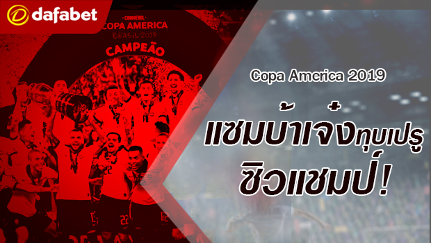 Brazil winning Copa America