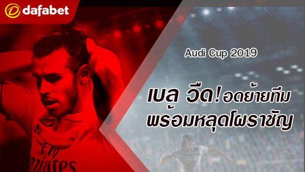 Gareth Bale Audi Cup