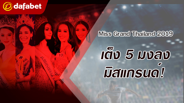 4 crown favorites for Miss Grand Thailand 2019