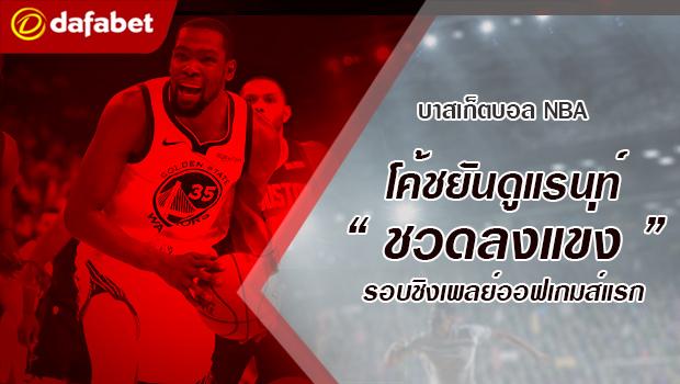 Kevin Durant finals