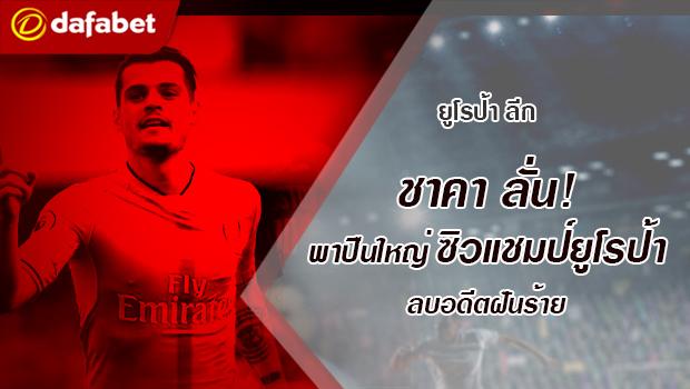 Arsenal ace Granit Xhaka makes perfect season