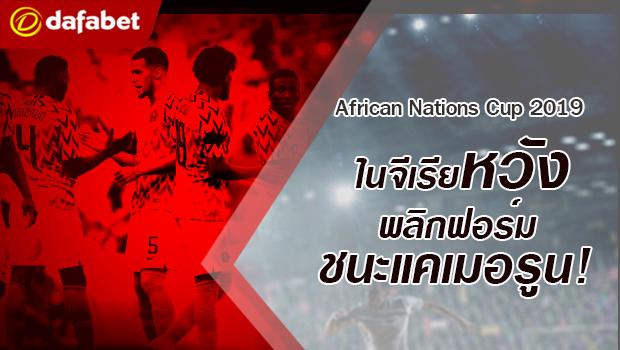 CAF 2019 Nigeria Vs Cameroon