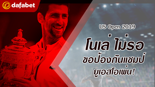Novak Djokovic focus on defending his US Open Champion