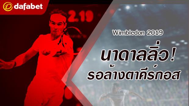 Rafael Nadal vs Kyrgios