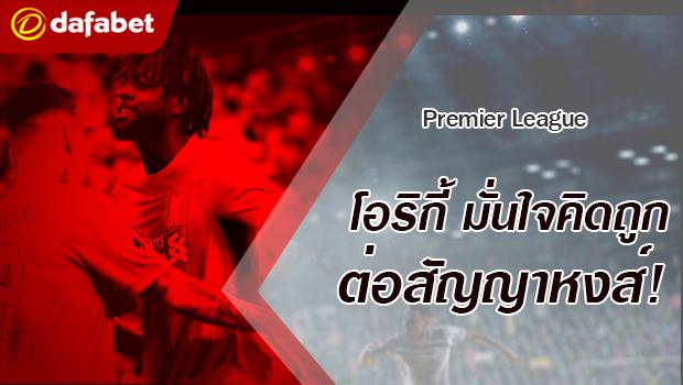 Divock Origi Liverpool signing