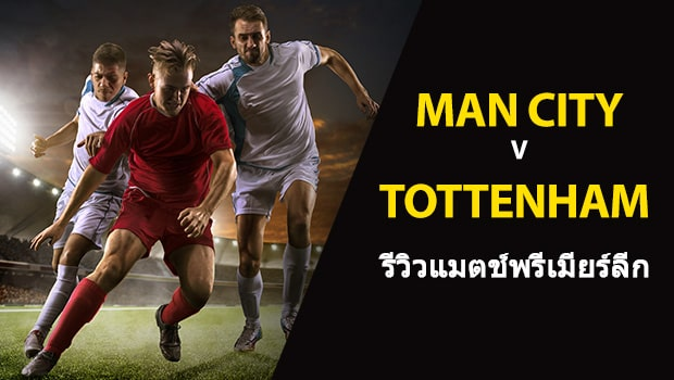 Man-City-vs-Tottenham-TH