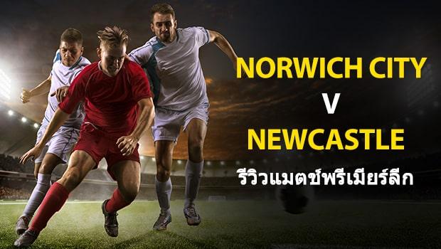 Norwich-City-vs-Newcastle