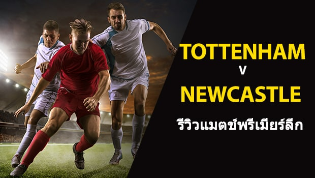 Tottenham-vs-Newcastle