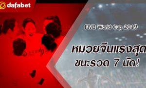 China won 8 games consecutively__FIVB-World-24-Sep