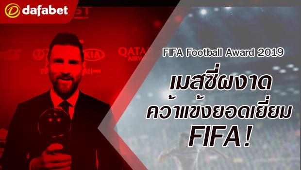 Lionel Messi__Best Player FIFA 2019__FIFA
