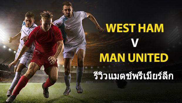 West-Ham-v-Man-United-TH