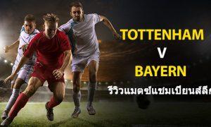 Bayern-vs-Tottenham
