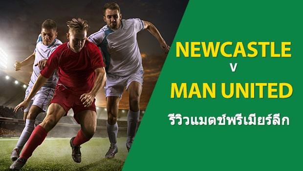 Newcastle-vs-Man-United