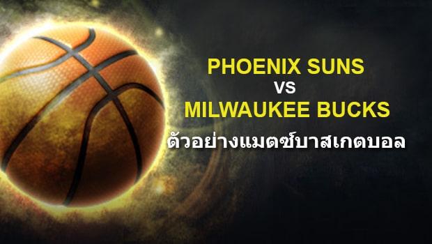พรีวิว NBA ไฟน่อลส์ : บัคส์ vs ซันส์ เกม 5